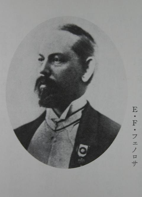 アーネスト・フェノロサ