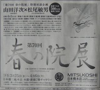 yomiuri211.jpg